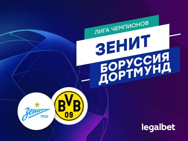 Максим Погодин: «Зенит» – «Боруссия» Дортмунд: громко хлопнуть дверью!.