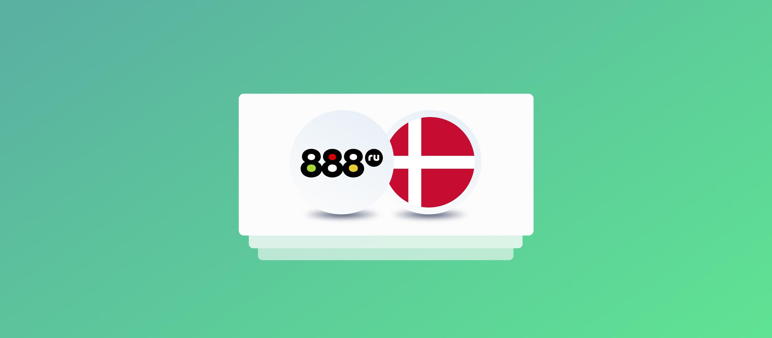 Клиенты БК 888, поставившие на проход Дании в финал Евро, получат фрибет на сумму ставки