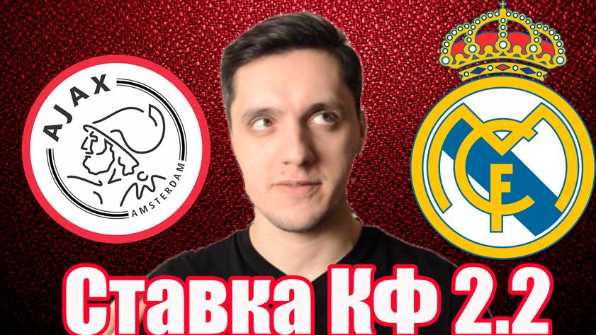Аякс - Реал Мадрид / Хватит Реал..Хватит!!