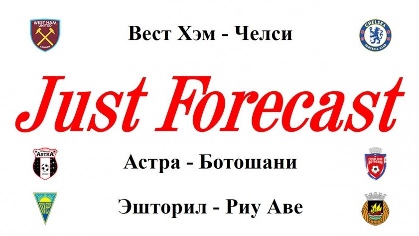 Just Forecast на матчи понедельника 6 марта 2017