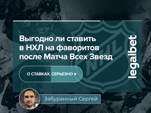 Команда авторов Legalbet: Выгодно ли ставить в НХЛ на фаворитов после Матча Всех Звезд.