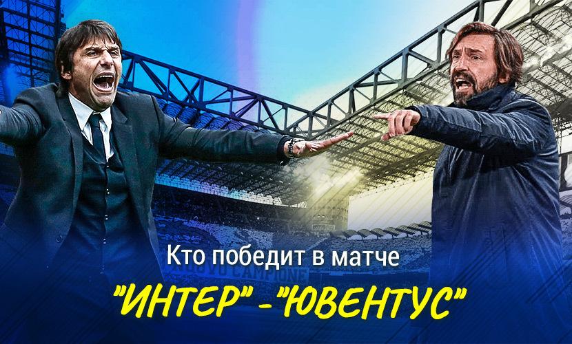 """Кто победит в матче """"Интер"""" - """"Ювентус""""?"""