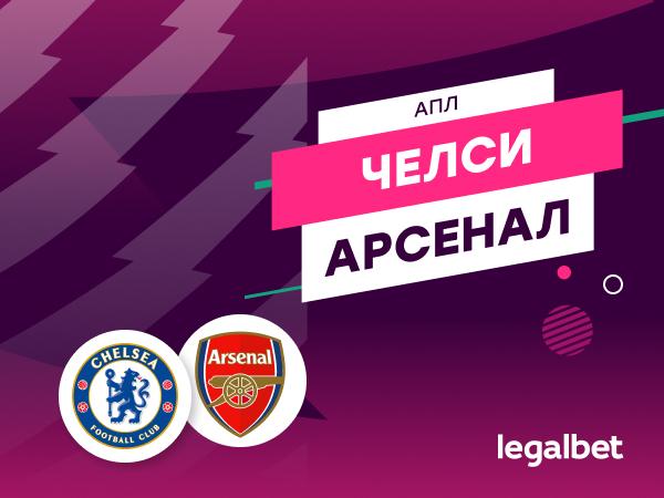 Legalbet.ru: «Челси» — «Арсенал»: дерби с разным уровнем мотивации.