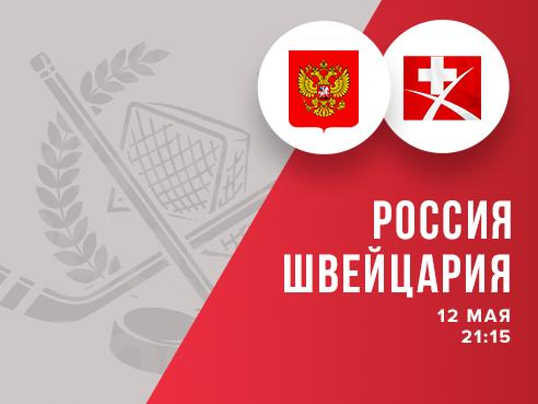 Legalbet.ru: ЧМ по хоккею. Обзор ставок и коэффициентов на матч Россия — Швейцария.