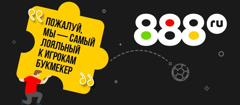 БК 888.ru: «Мы понимаем боли и желания игрока»