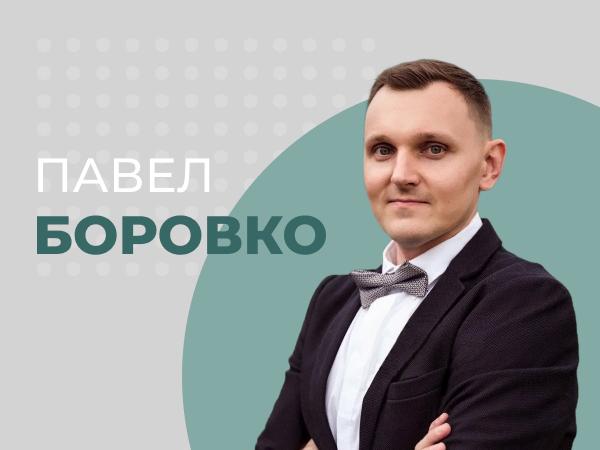 Павел Боровко: Одна и та же ставка может быть хорошей и плохой.
