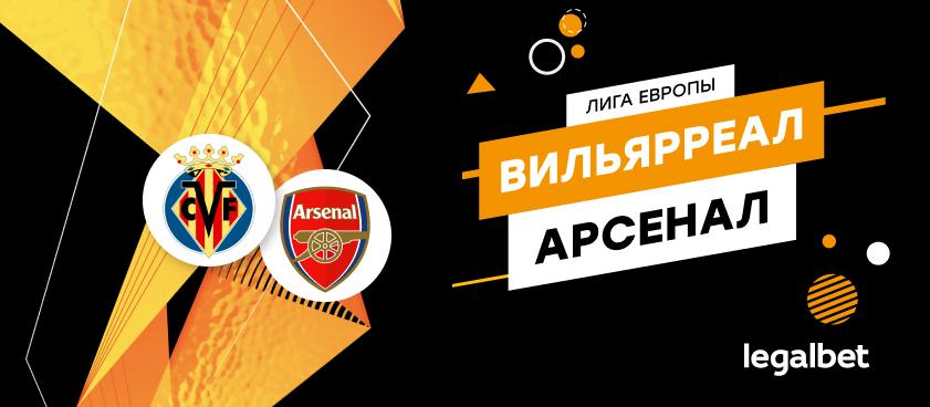 «Вильярреал» — «Арсенал»: коэффициенты и ставки на матч