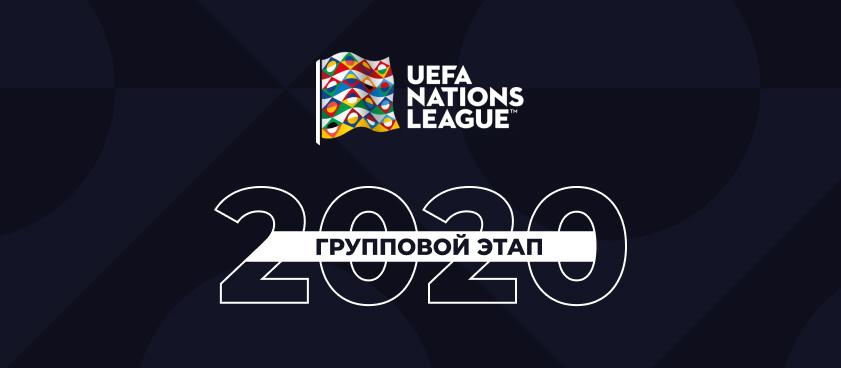 Ставки по трендам на Лигу наций УЕФА