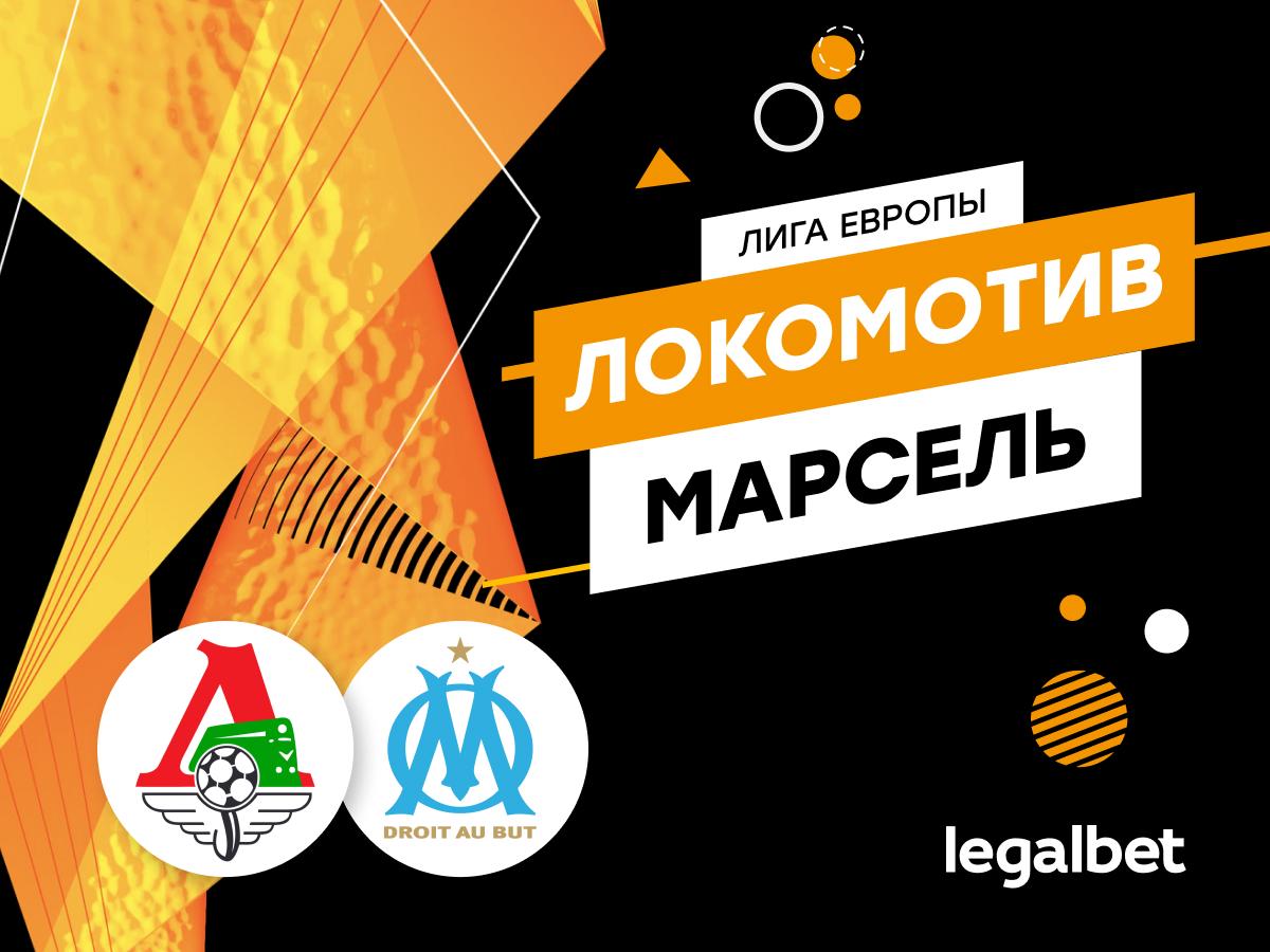 Алексей Вербовский: «Локомотив» — «Марсель»: вечер надежд в Черкизово.