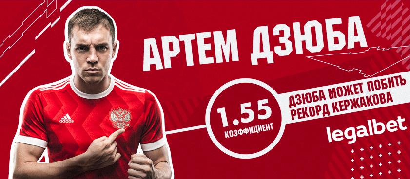 Букмекеры: Дзюба побьет рекорд Кержакова по голам за сборную
