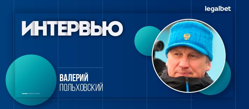Валерий Польховский: Две медали России на ЧМ по биатлону уже будут успехом