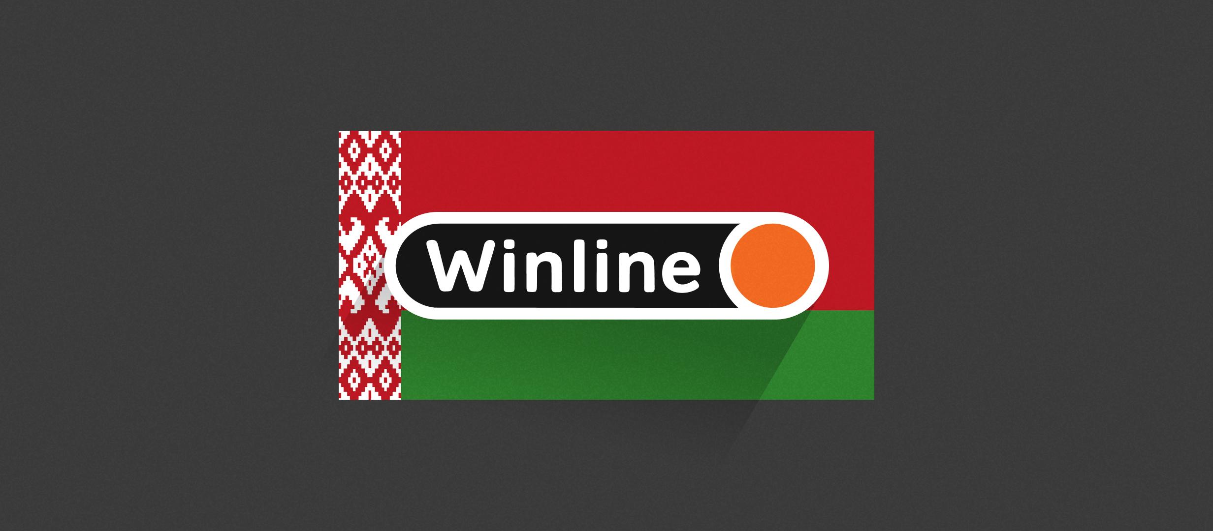 БК Winline начала работу на территории Беларуси