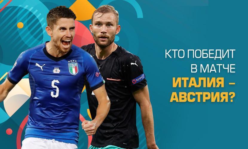 Как заработать на матче Италия - Австрия