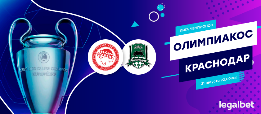 «Олимпиакос» – «Краснодар»: гол Шапи и еще 10 ставок на матч ЛЧ
