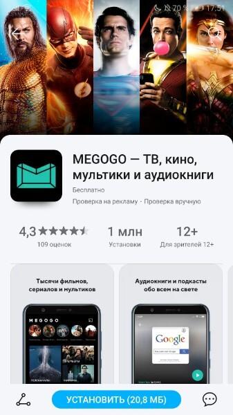 Приложение Megogo в AppGallery