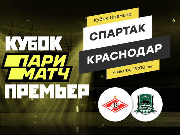 Legalbet.ru: «Спартак» – «Краснодар»: ставки на решающую игру Париматч Премьер.