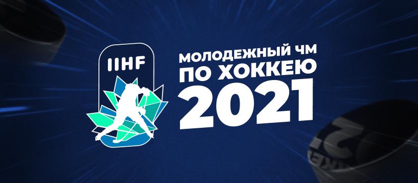 Фавориты молодежного чемпионата мира-2021 по хоккею: превью главного турнира зимы