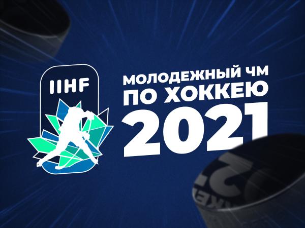 Максим Погодин: Фавориты молодежного чемпионата мира-2021 по хоккею: превью главного турнира зимы.