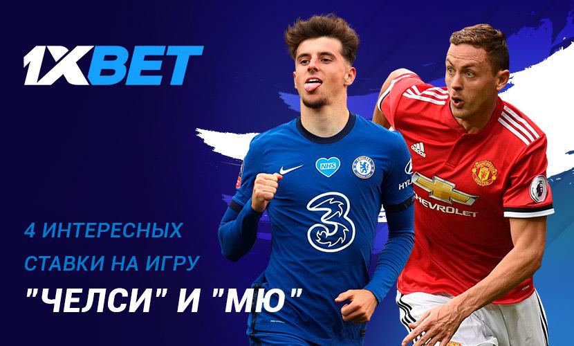 """4 интересных ставки на матч """"Челси"""" - """"МЮ"""""""
