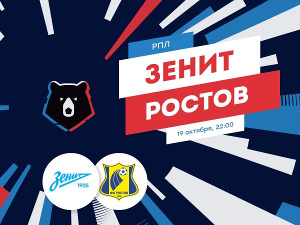 Legalbet.kz: «Зенит» – «Ростов»: ставки на неожиданный центральный матч тура.