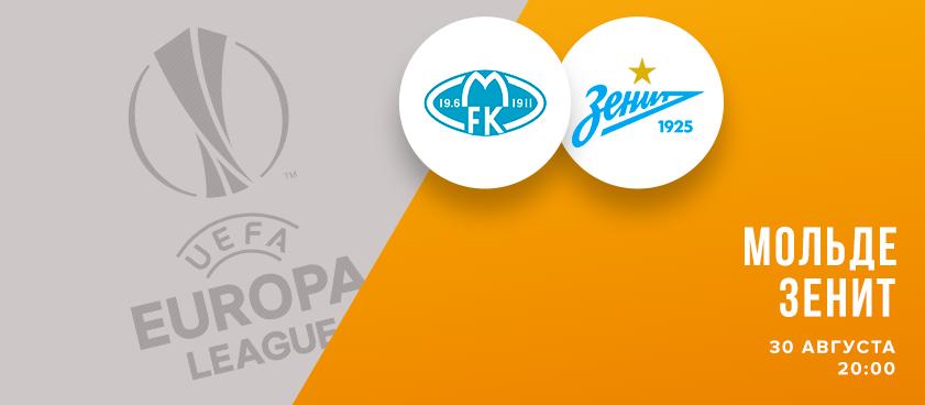 «Мольде» – «Зенит», Лига Европы: на что ставить и где найти лучшие коэффициенты?