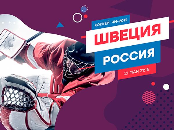 Legalbet.ru: Швеция – Россия: ставки на первый матч России без статуса фаворита на ЧМ-2019.