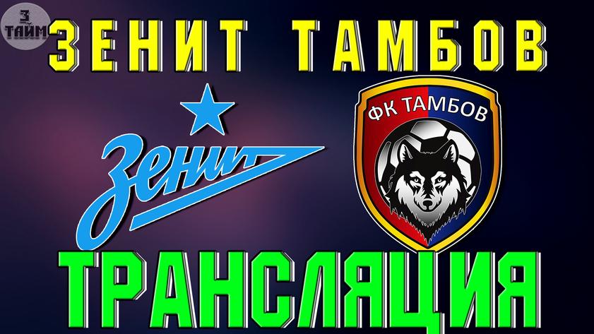 Зенит - Тамбов 14 июля 2019 онлайн трансляция матча РПЛ