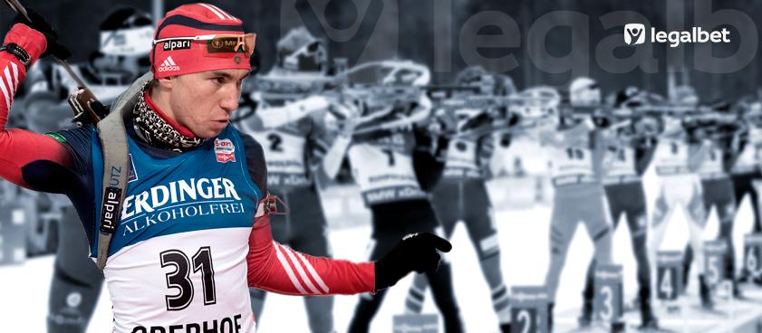 Александр Логинов на Кубке мира по биатлону: результаты, шансы и ставки