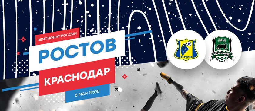 «Ростов» – «Краснодар»: статистика и коэффициенты букмекеров – за «Краснодар»