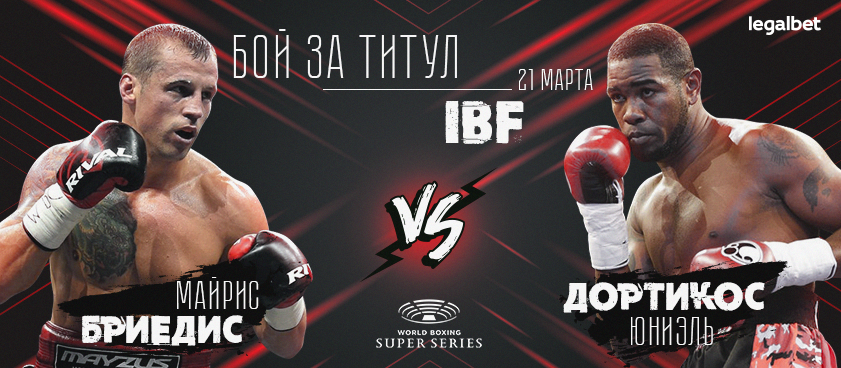 Бриедис - Дортикос: утверждена дата финального боя суперсерии WBSS