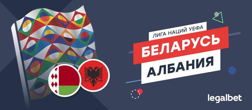 Беларусь – Албания: ставки и коэффициенты на матч