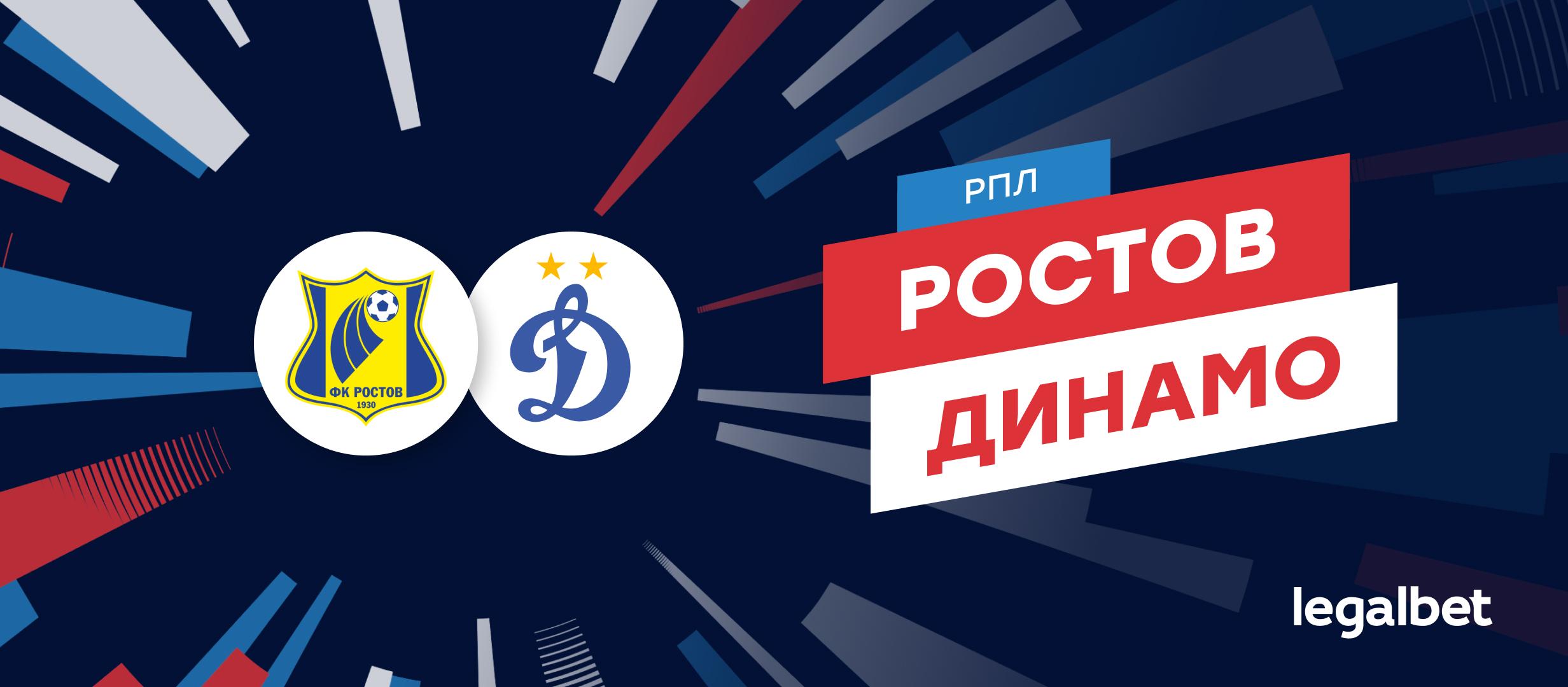 «Ростов» — «Динамо»: ставки и коэффициенты на матч