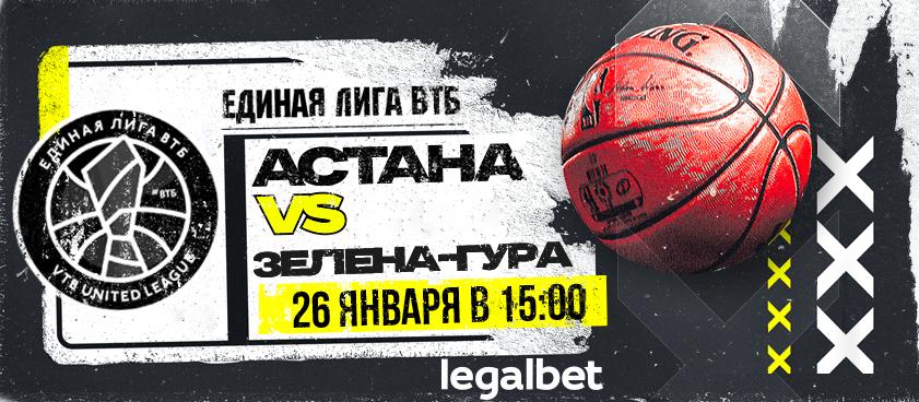 «Астана» - «Зелена-Гура»: на что ставить в игре Единой лиги ВТБ?