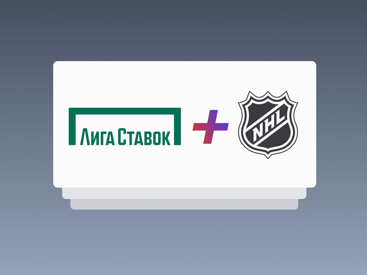 Legalbet.ru: «Лига Ставок» стала партнёром НХЛ в России и СНГ.