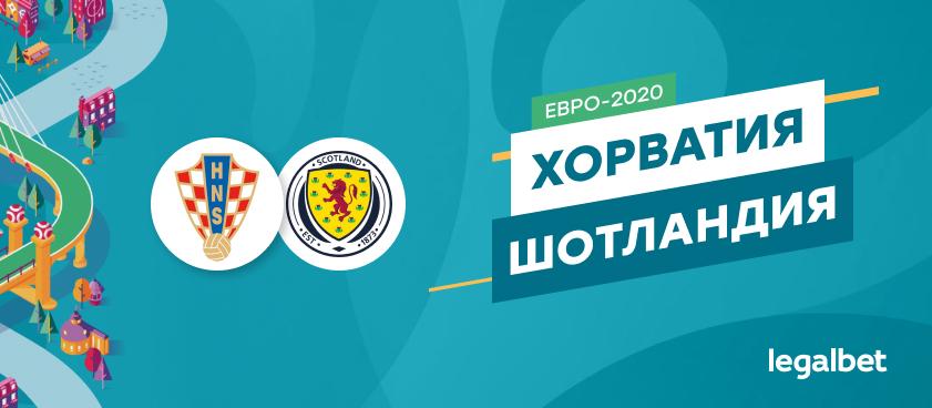 Хорватия — Шотландия: ставки и коэффициенты на матч
