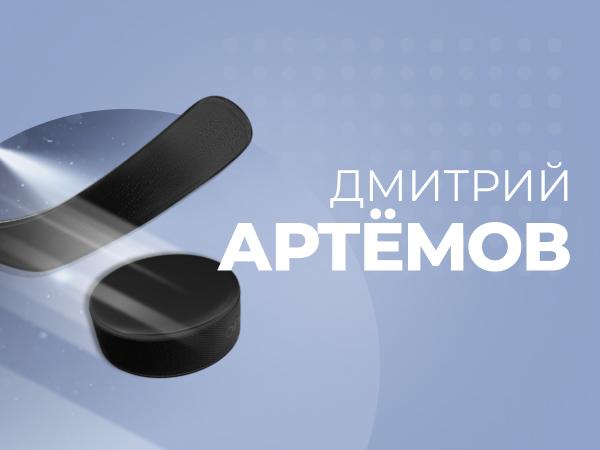 Дмитрий Артемов: Прошлогодние тренды НХЛ, которые будут работать и в этом сезоне.