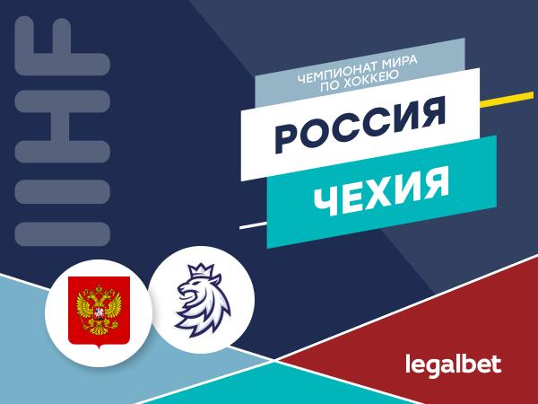 Максим Погодин: Россия — Чехия: дебютный блин на чемпионате мира-2021.
