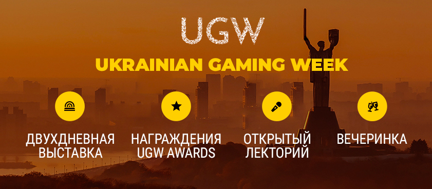 Smile-Expo проведёт выставку Ukrainian Gaming Week 2021