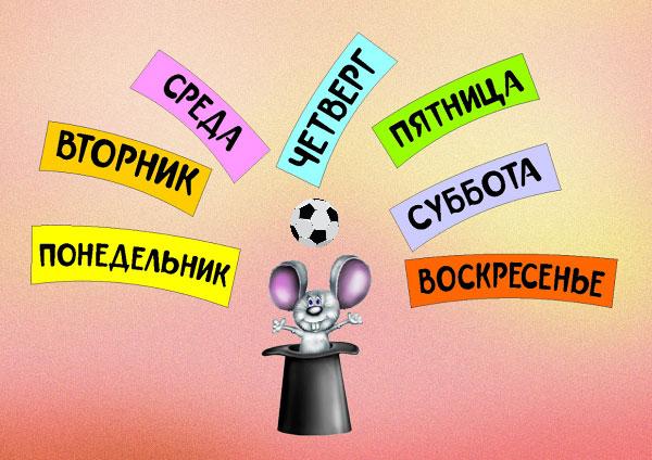 """Тактика """" Три матча в неделю """" ( Февраль )"""