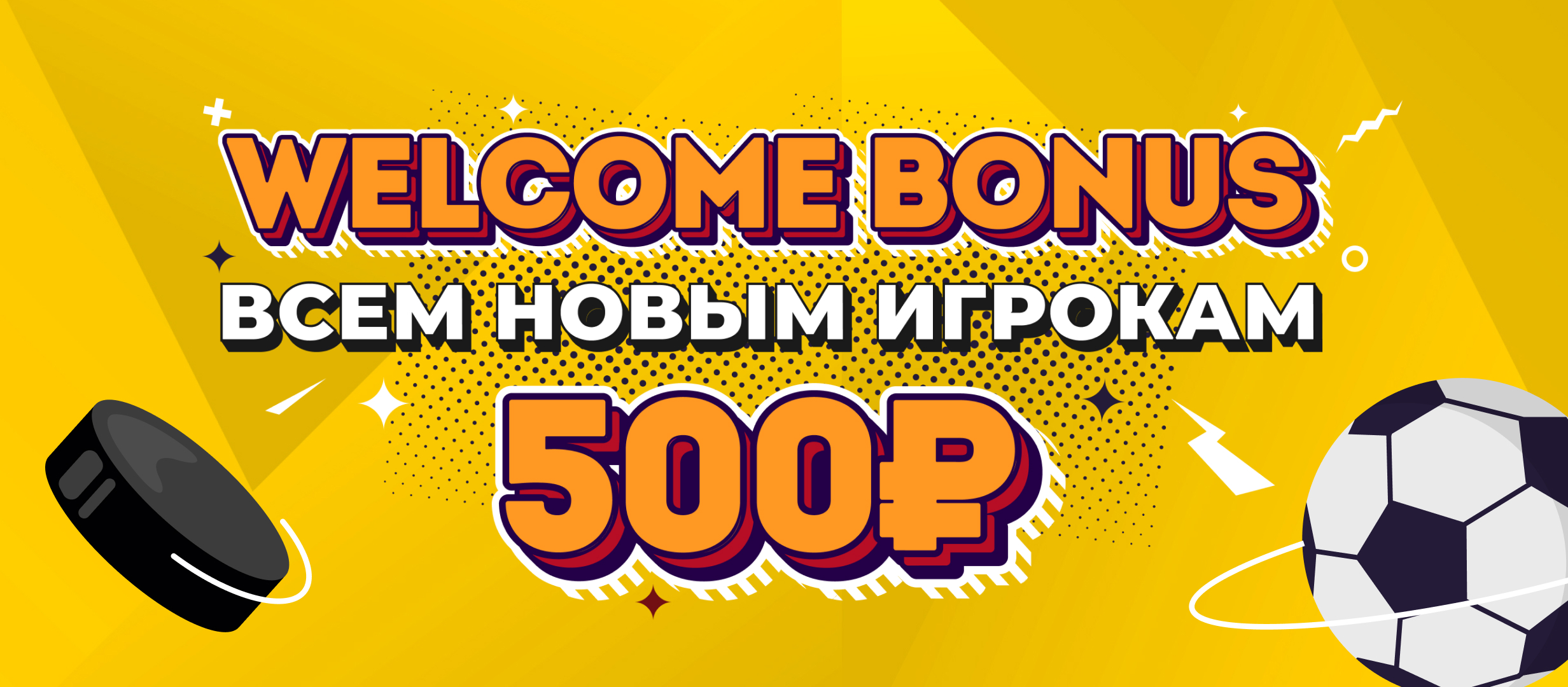 Ставки на спорт 500 рублей за регистрацию скачать лига ставок скачать на компьютер бесплатно