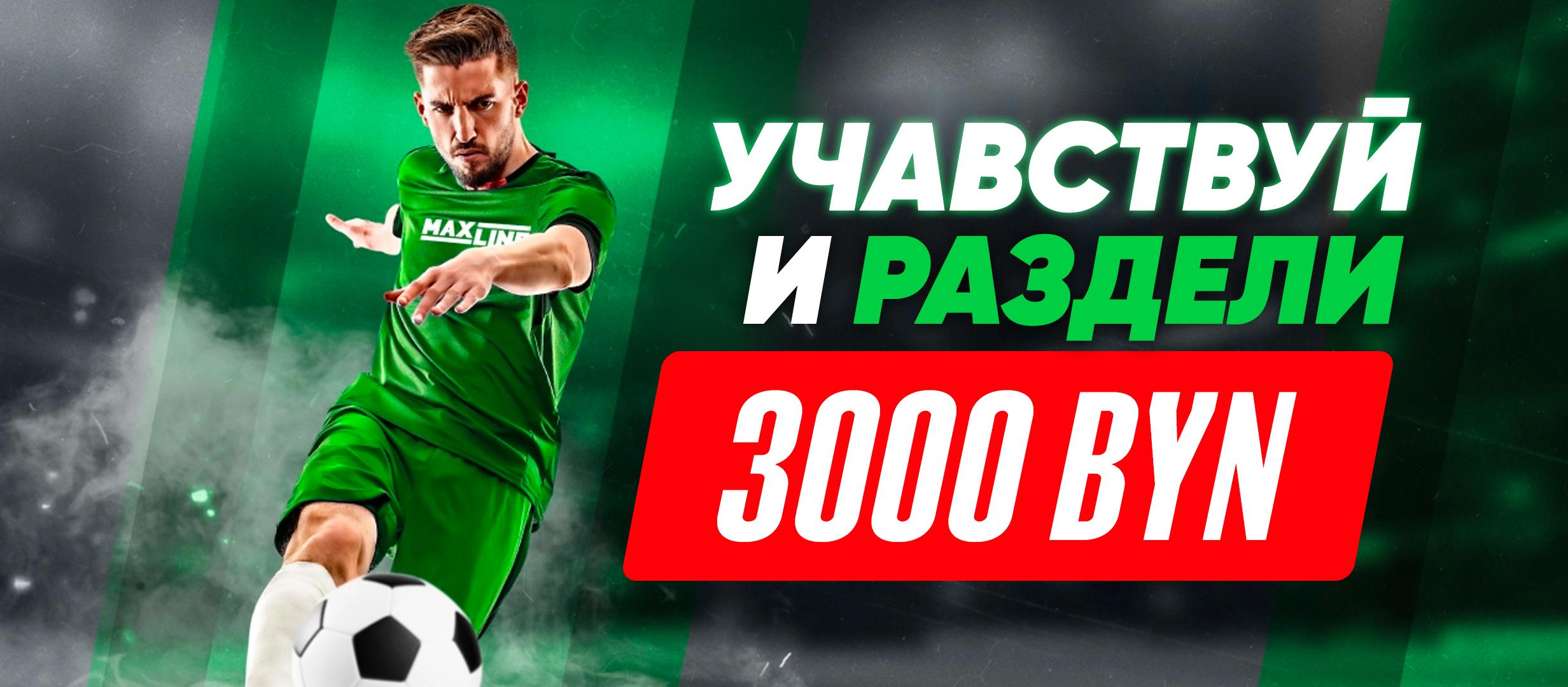 Кеш-бонус от Maxline 700 руб..