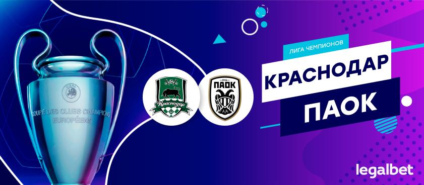 «Краснодар» – ПАОК: ставки и коэффициенты на матч