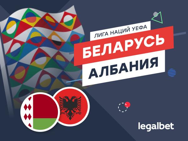Максим Погодин: Беларусь – Албания: два фаворита группы Лиги наций в очном поединке.