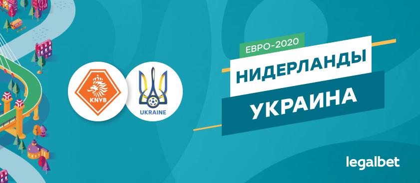Нидерланды – Украина: ставки и коэффициенты на матч