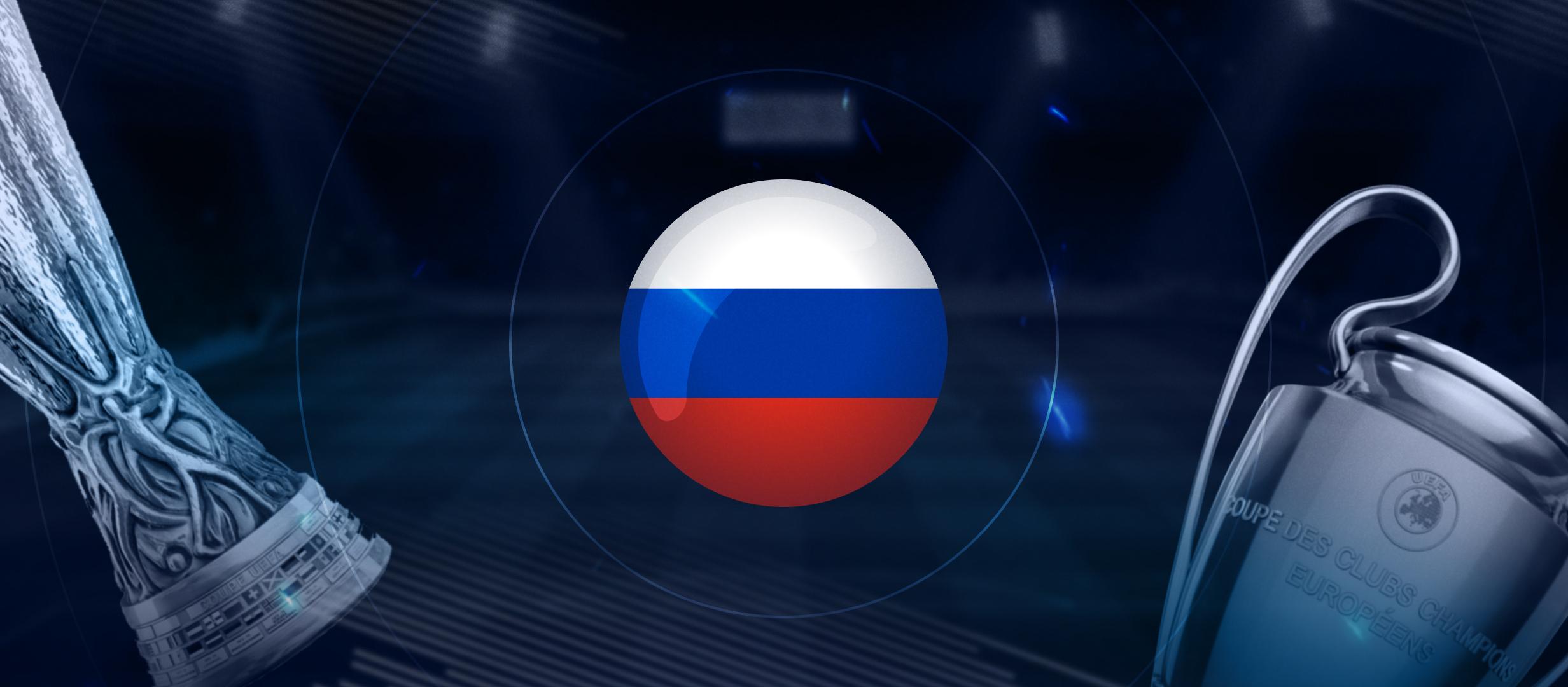 Российские клубы в Европе: у кого больше шансов прервать серию без побед?
