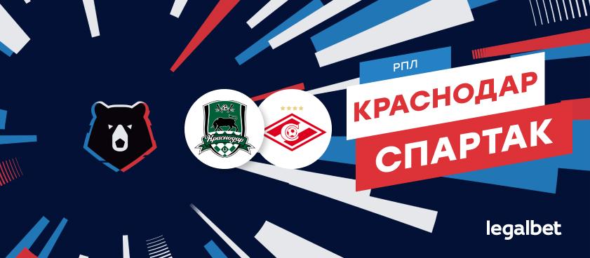 «Краснодар» – «Спартак»: ставки и коэффициенты на матч