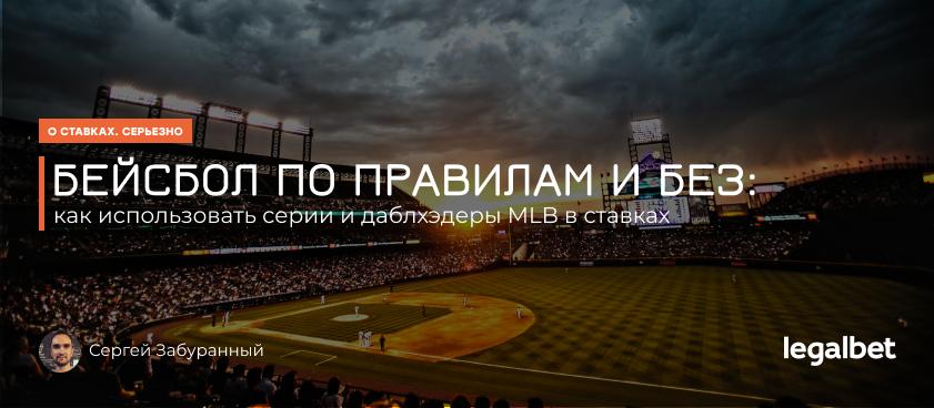 Бейсбол по правилам и без: как использовать серии и даблхэдеры в ставках на MLB