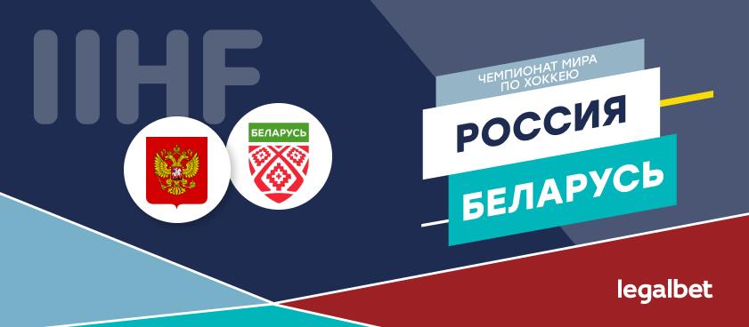 Россия — Беларусь: ставки и коэффициенты на матч