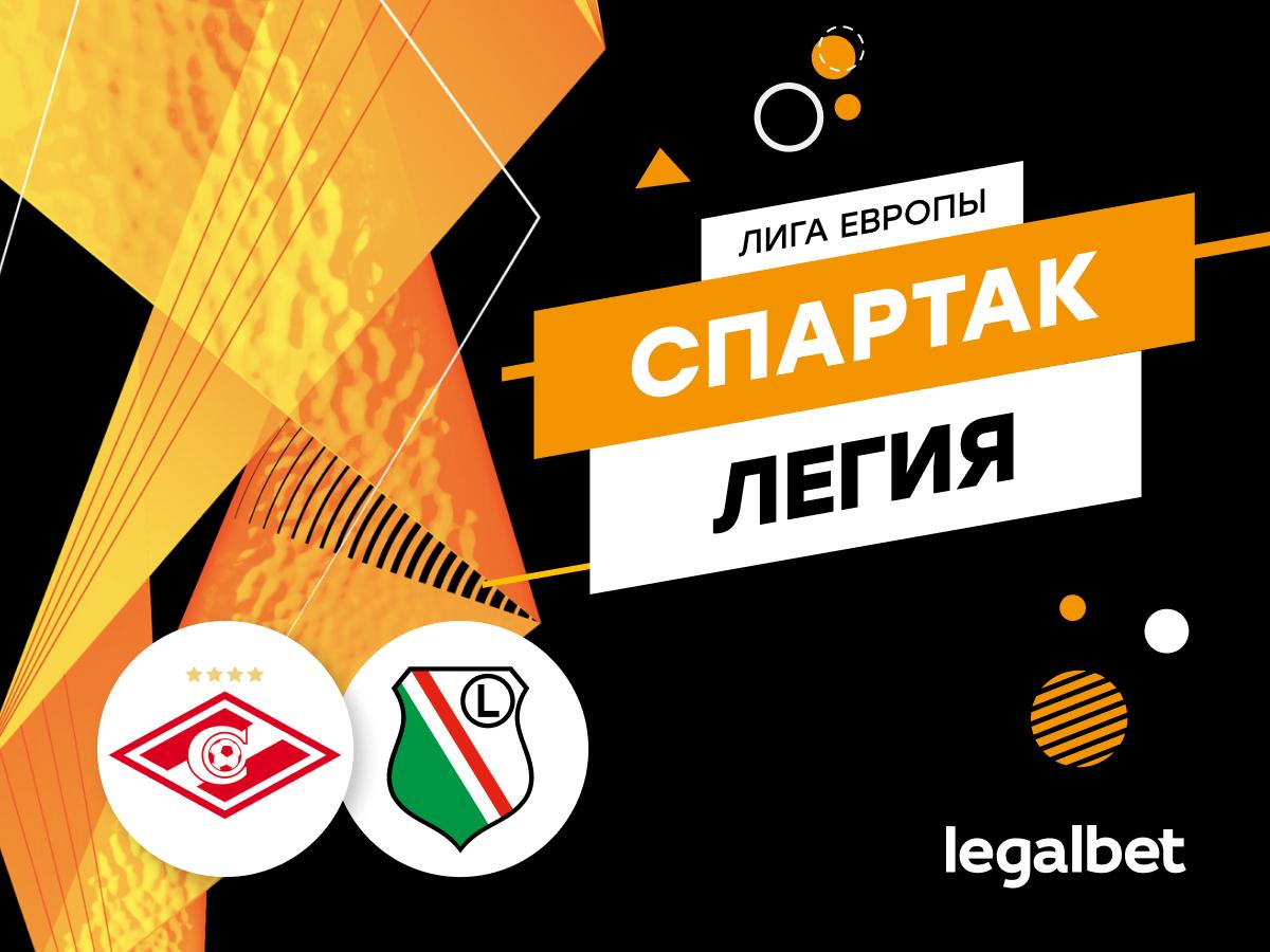 Артем Митько: «Спартак» — «Легия»: ещё один старт красно-белых в новом евросезоне.