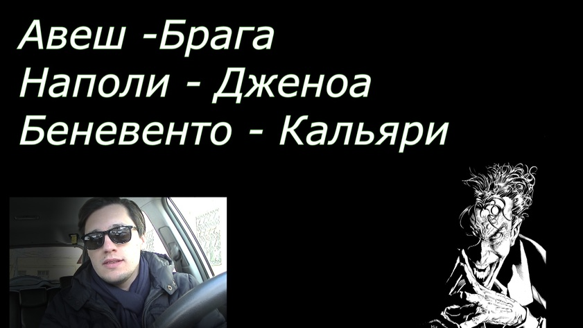 Наполи - Дженоа / Беневенто - Кальяри / Шавеш - Брага